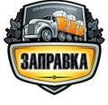 заправка оборудование на заказ Барнаул